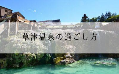 草津温泉の過ごし方 〜外せない名所から穴場のカフェまで