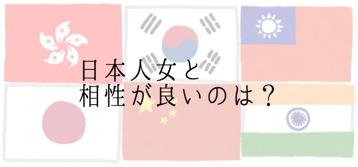 外国人と付き合うなら?日本人女と外国人男のカップルを検証【アジア編】