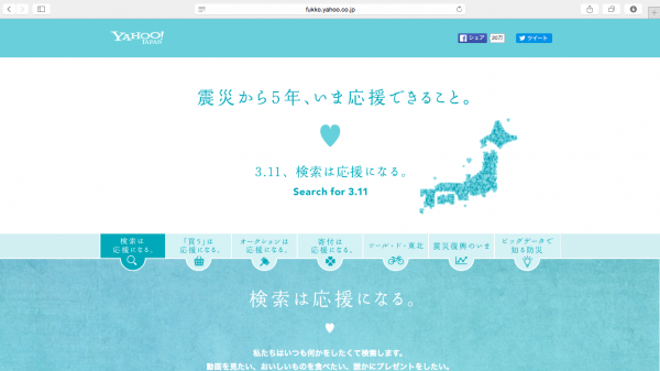検索は応援になる。Yahoo!で「3.11」を検索して夢中になった記事