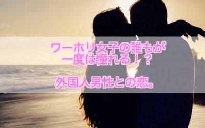 ワーホリ女子の誰もが一度は憧れる!?外国人男性との恋。第二弾。