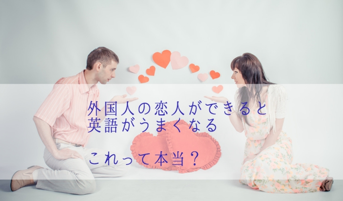 「外国人の恋人ができると英語がうまくなる」はウソ?ペラペラになれない理由