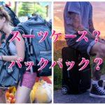 ワーホリ行く人必見!スーツケース?バックパック?どっちを選んだらいいの?