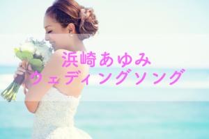 【浜崎あゆみ】結婚式におすすめ!熱烈ファンが選ぶBGMに使いたい10曲