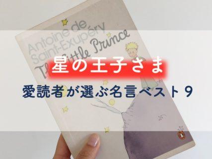 「星の王子さま」名言9選。何度も読み返したくなる本から選ぶ心に響くフレーズ