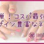 ジェルより簡単なJamberry Nails!おすすめ!不器用でも出来るデザイン豊富なネイルラップ