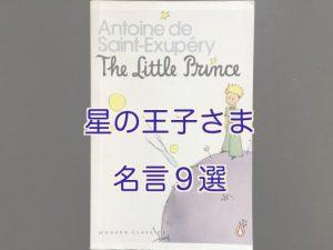 「星の王子さま」名言9選。何度も読み返したくなる本のためになるフレーズ