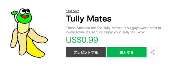 tully-mates