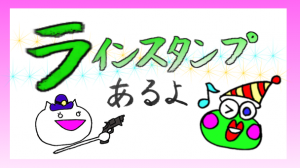 linestickers