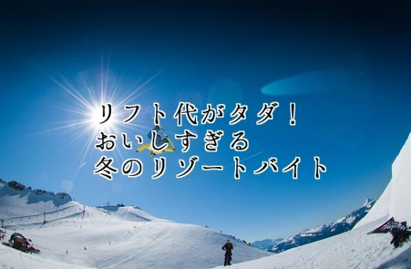 snow-1283525_640