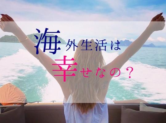 海外移住って本当に幸せなの?4年間の実生活で感じた意外な事実を語る
