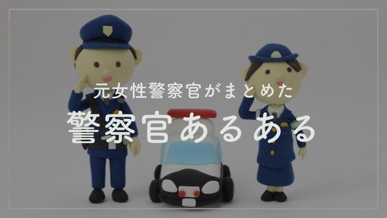 思わず共感!元女性警察官がまとめた交番勤務員の「警察官あるある」|NANA