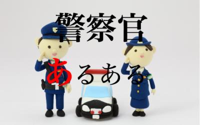 思わず共感!元女性警察官がまとめた交番勤務員の「警察官あるある」