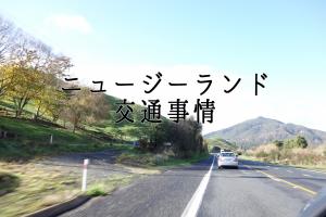 ニュージーランドで運転!オークランドを一周したわたしが感じた日本と違いや交通事情のまとめ