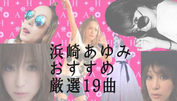 【浜崎あゆみ】おすすめ!これだけは外せない厳選19曲。人気の定番曲から隠れ名曲まで