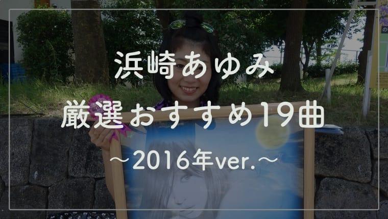 浜崎 あゆみ 人気 曲 ランキング