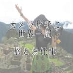 旅を仕事に。カメラ片手にブログを綴りながら世界一周する30代女性