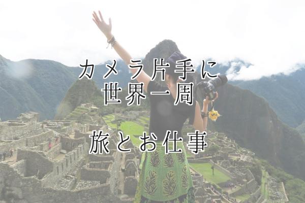 旅を仕事に。カメラ片手にブログを綴りながら世界一周する30代女性の生き方
