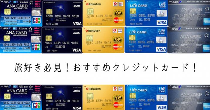 おすすめクレジットカード!旅好き必見。マイルを貯めるなら持っておきたい年会費1万円以下のカード5選