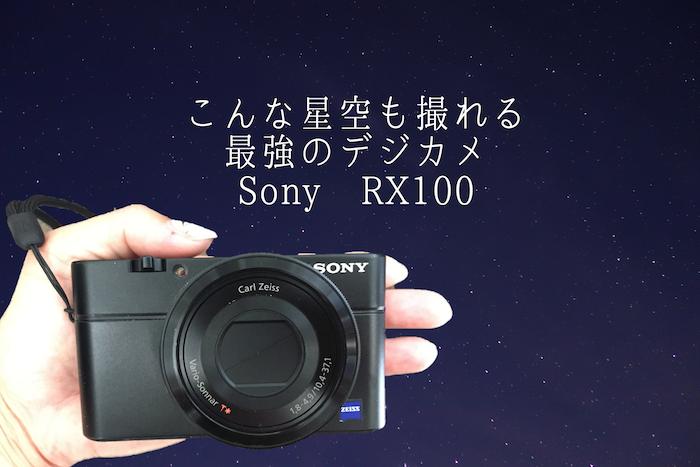 最強デジカメ!ソニー RX100が超おすすめ!初心者でも星空の撮影ができた