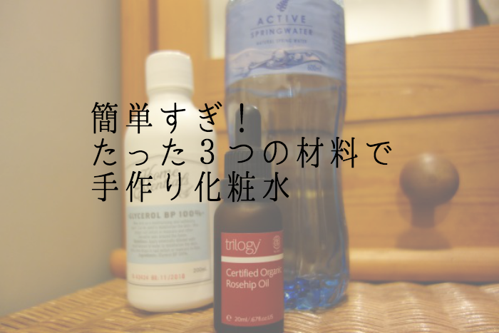 簡単 手作り化粧水!たった3つの材料でコスパも最強!