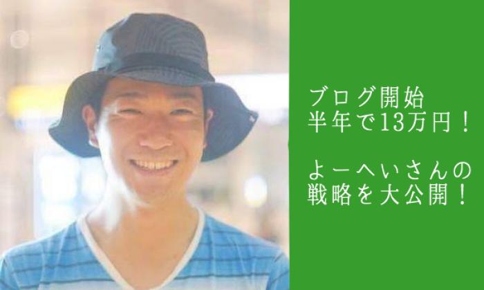 短期間でブログで稼ぎたい人におすすめ!開始半年で13万円稼いた海外在住ブロガー天野洋平さんのnote!今月限定でコンサル付き!