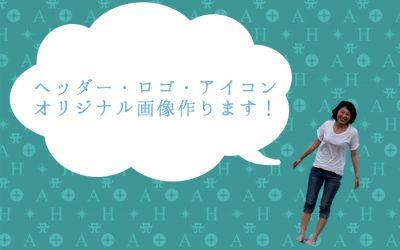 ヘッダー・ロゴ・アイコン作成いたします!オリジナル画像でブログに愛着を。