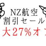 今買わなきゃ絶対損!ニュージーランド航空の特別セール!