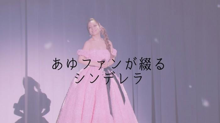 【浜崎あゆみ】シンデレラのストーリーをあゆファンが綴ってみました