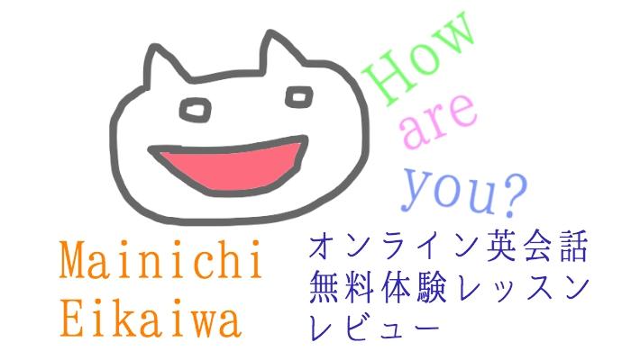 【レビュー】Mainichi Eikaiwaでオンライン英会話の無料体験。ネイティブ講師とのレッスンの感想【PR】