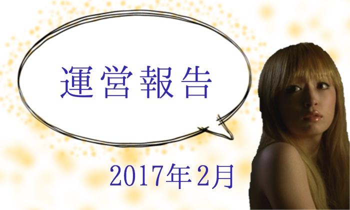 【運営報告】2017年2月のブログ運営状況を報告します