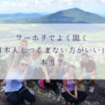 ワーホリでよく聞く「日本人とつるまない方がいい」は本当?