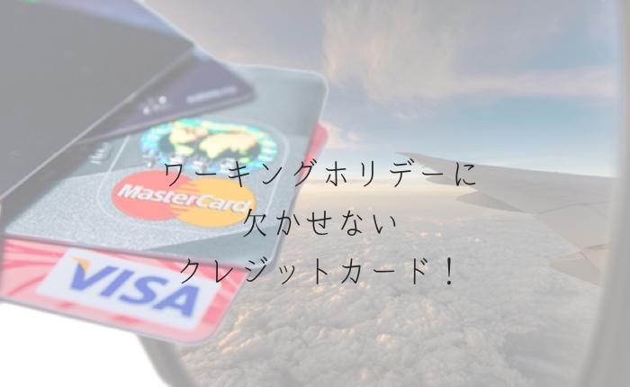 ワーキングホリデーの持ち物に欠かせないクレジットカード!持っていないと損するたった一つの理由