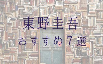 東野圭吾さんのおすすめ小説ランキングベスト7!ミステリー初心者向けから映画化されたあの作品まで厳選してご紹介