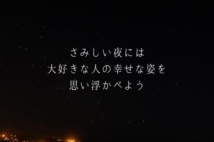さみしい夜には、大好きな人の幸せな姿を思い浮かべよう