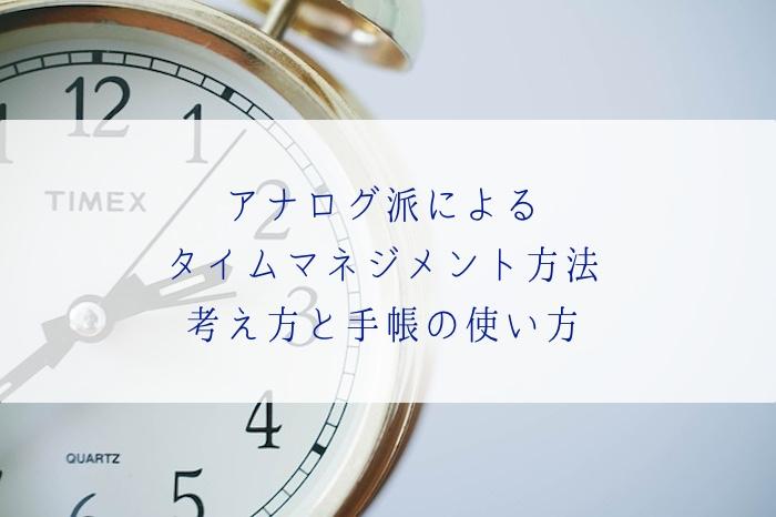 アナログ派によるタイムマネジメント方法。時間を管理するために重要な考え方と手帳の使い方。