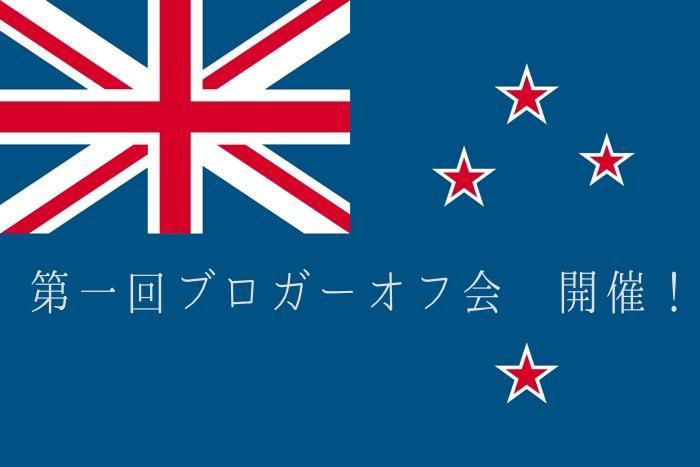 仲間がいるって素敵!ニュージーランドでブロガーオフ会を開催しました。