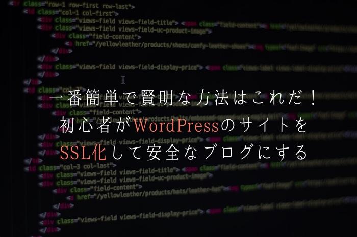 一番簡単で賢明な方法はこれだ!初心者がWordPressのサイトをSSL化して安全なブログにする
