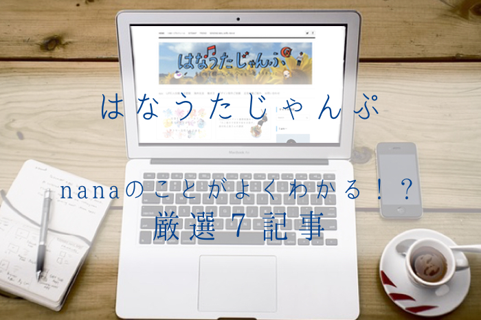 「はなうたじゃんぷ」で、まずはじめに読んでほしい7記事はこちら!
