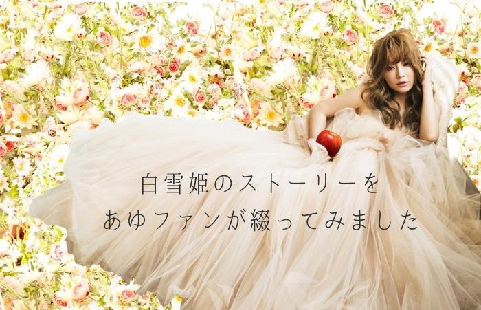 【浜崎あゆみ】白雪姫のストーリーをあゆファンが綴ってみました