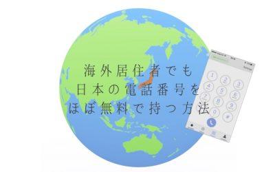 海外居住者でも、日本の電話番号をほぼ無料で持つ方法を見つけた!