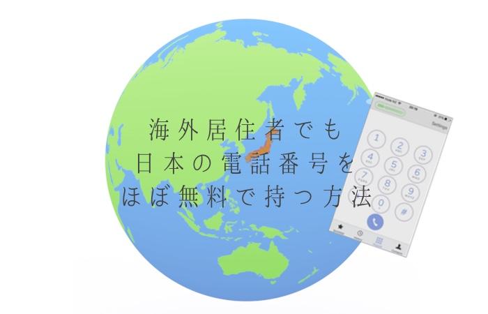SmarTalkで海外居住者でも日本の電話番号をほぼ無料で持つ方法を!