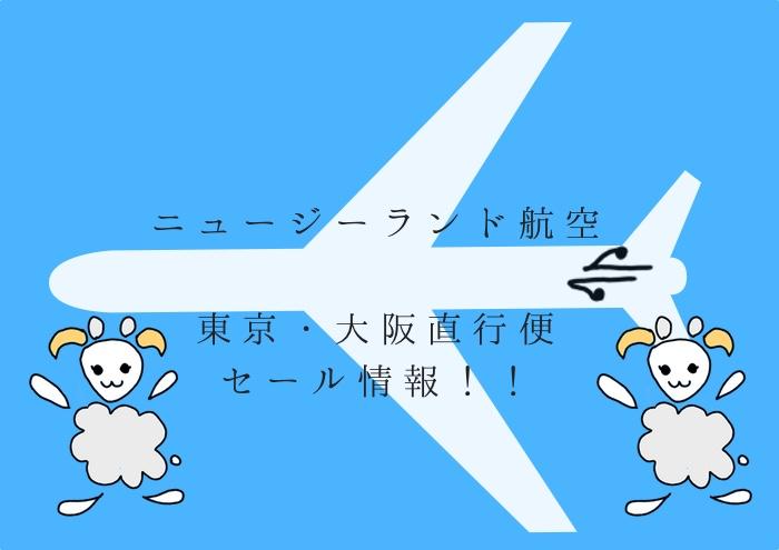 【ニュージーランド航空セール】羽田 – オークランド直行便に加え、関西発も!8.8万円から!