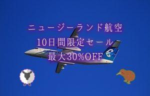 10日間限定セール!!ニュージーランド往復航空券が最大30%OFFの79,000円〜!!