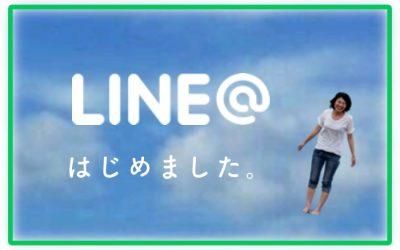 LINE@はじめました。ゆる〜く配信していきます。