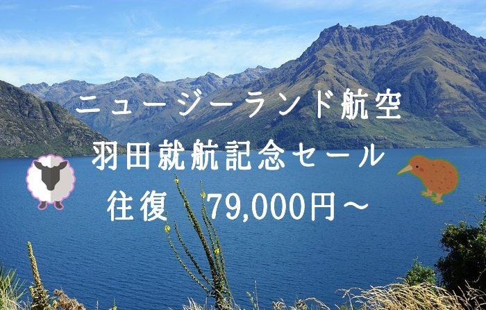 【ニュージーランド航空】羽田就航記念セール!往復79,000円〜