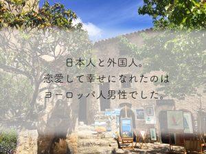 【寄稿】日本人と外国人。恋愛して幸せになれたのはヨーロッパ人男性でした。