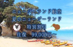 【セール情報】夏のニュージーランド特別割引!往復99,000円〜
