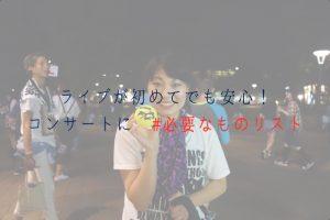 【浜崎あゆみ】ツアーはこう楽しむ!ライブが初めてでも安心、コンサートに #必要なものリスト