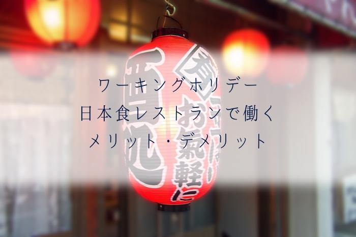 ワーホリで英語が伸びないと言われる日本食レストランで働くメリット・デメリット