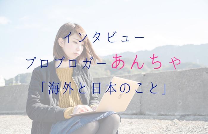 【インタビュー】プロブロガーあんちゃが語る、ヨーロッパ滞在後に感じた海外と日本